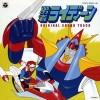 勇者ライディーンは富野由悠季テレビアニメで最初の失敗漫画だった