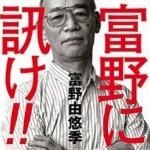 富野由悠季は本当に天才なのか?テレビアニメを制作した経歴から統括